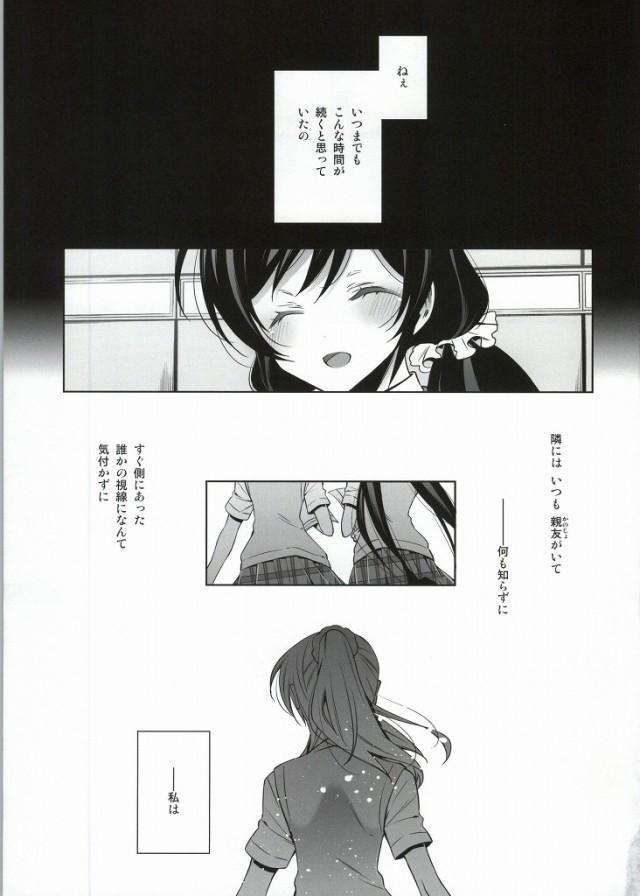 Soko ni Aru Kimi to no Kiseki 2