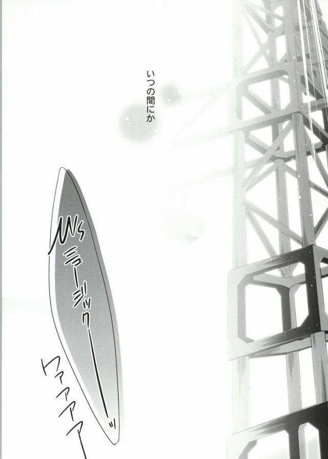 Soko ni Aru Kimi to no Kiseki 32