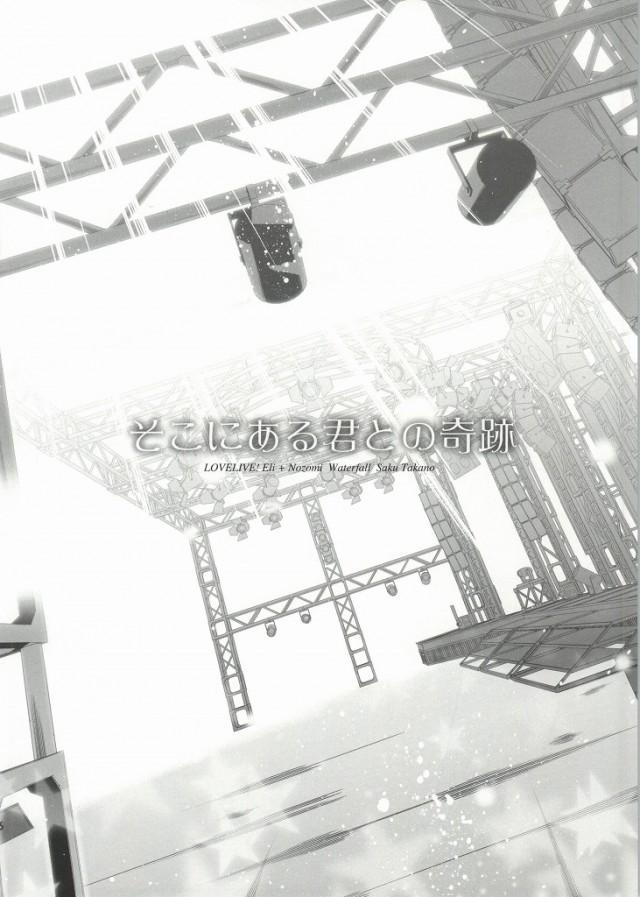 Soko ni Aru Kimi to no Kiseki 33