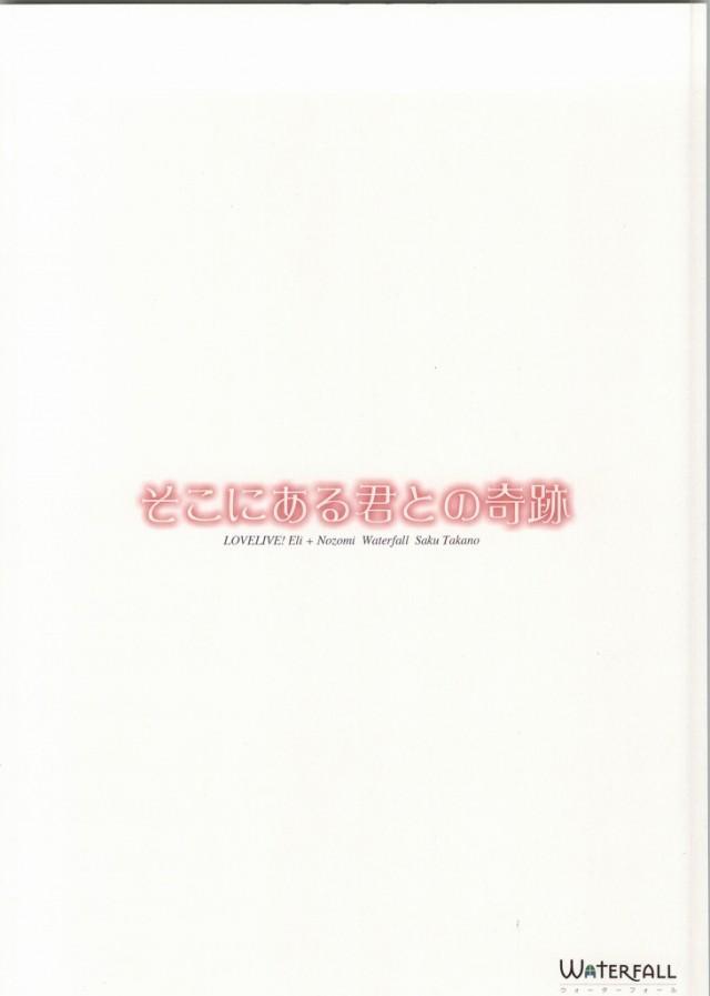 Soko ni Aru Kimi to no Kiseki 34