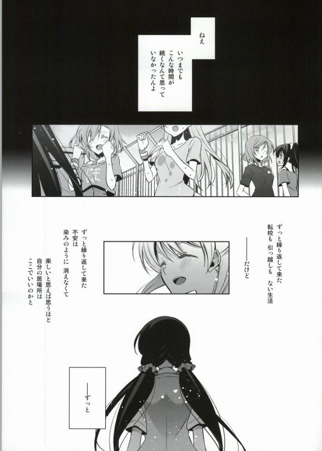 Soko ni Aru Kimi to no Kiseki 4
