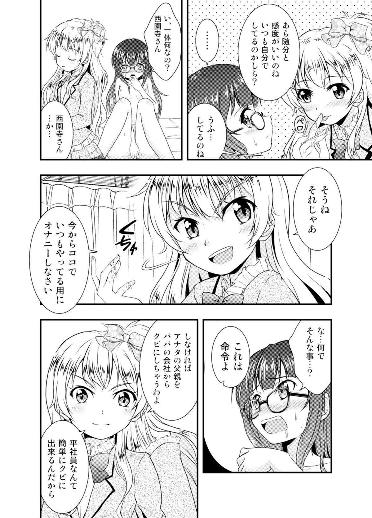 Anata o Sukida to Sakebitai 11