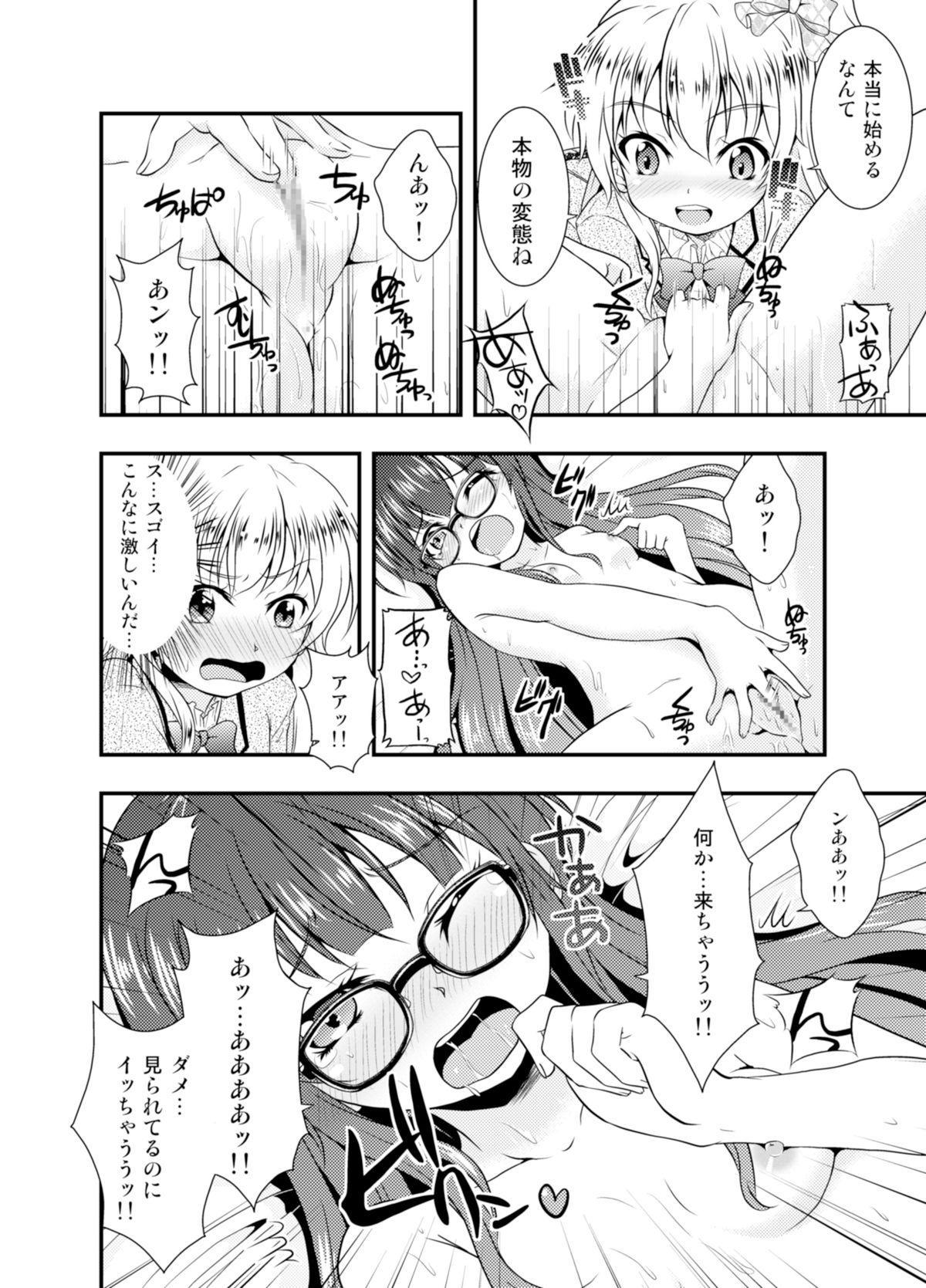 Anata o Sukida to Sakebitai 13