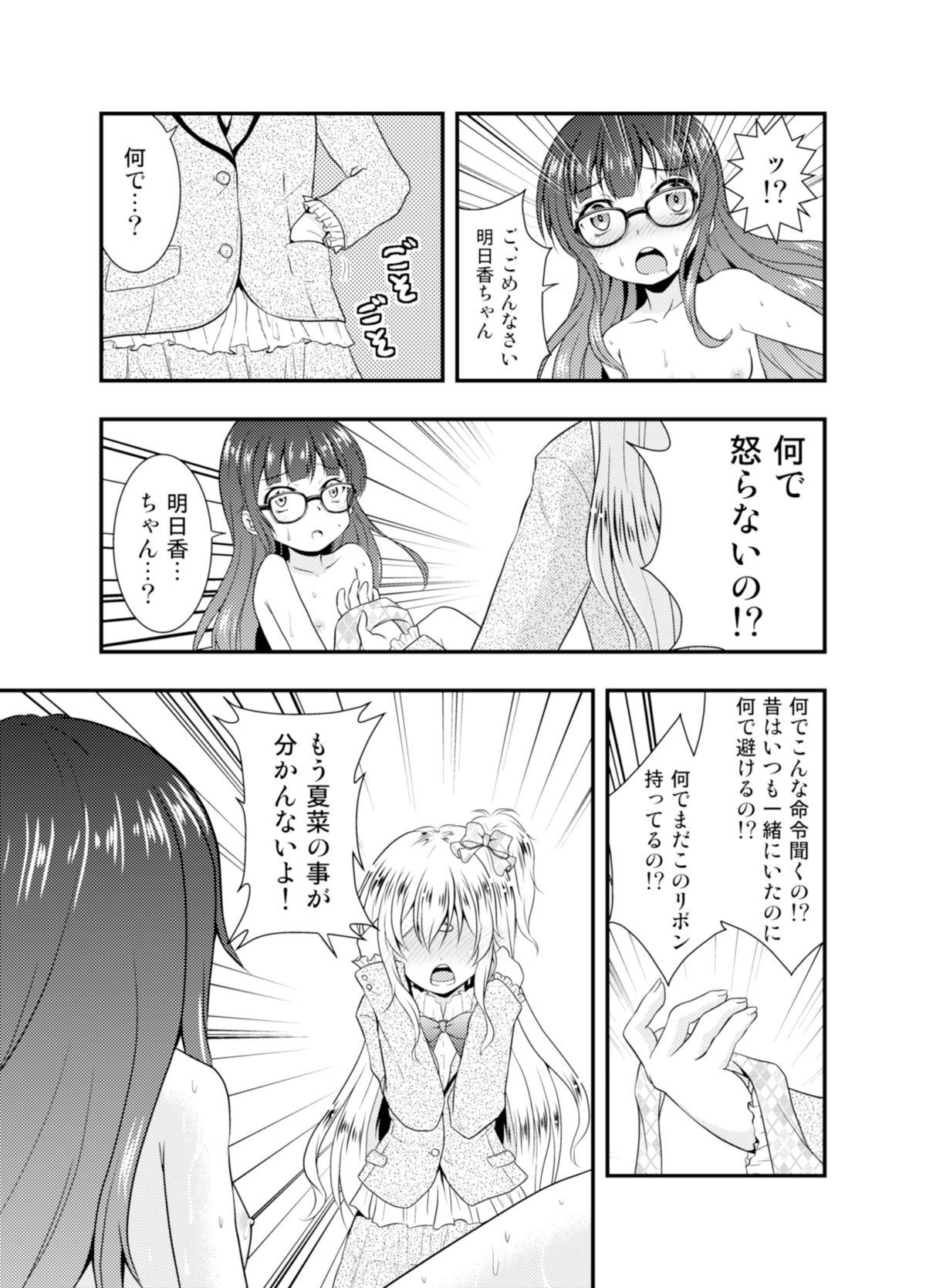 Anata o Sukida to Sakebitai 16