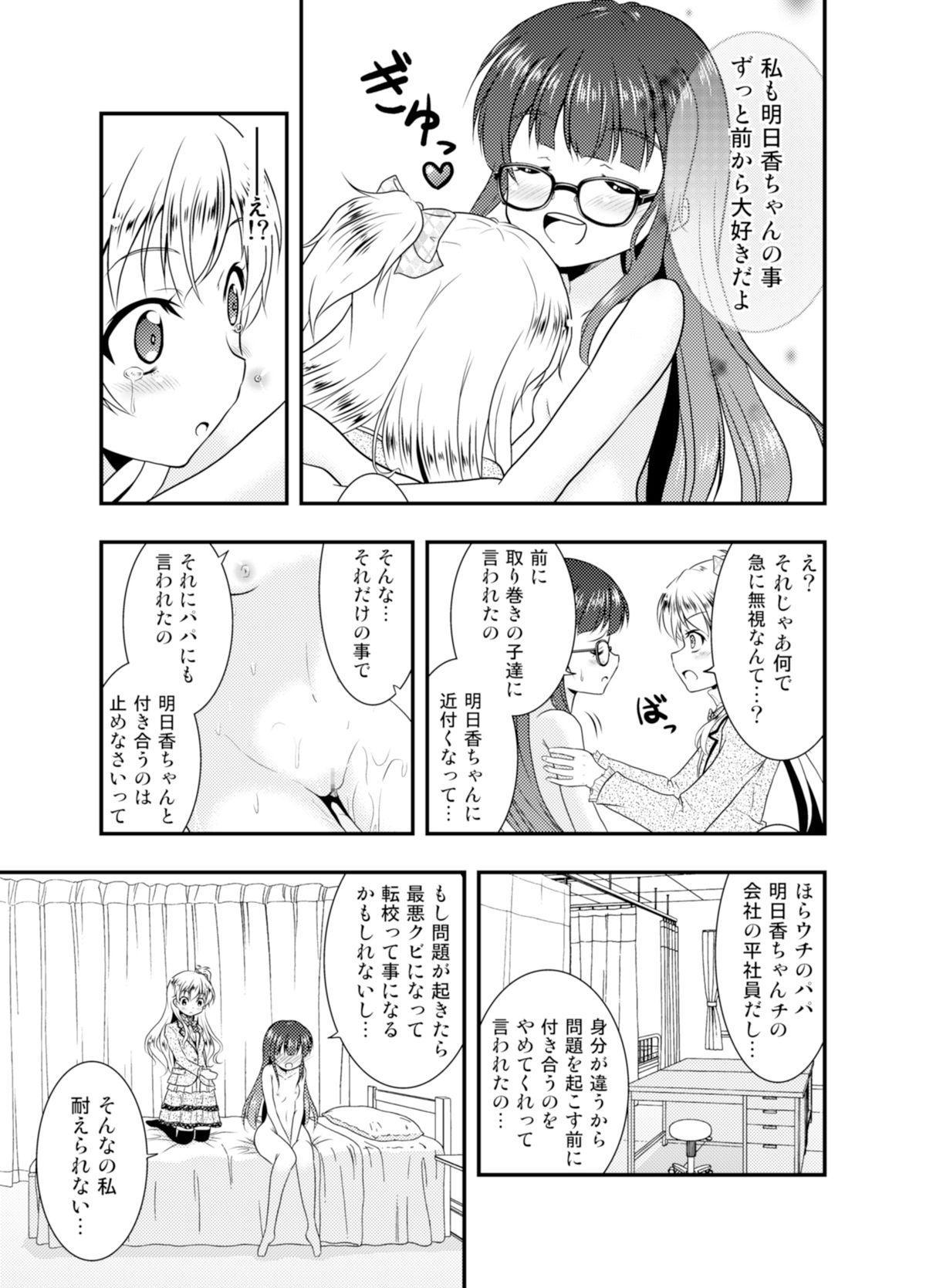Anata o Sukida to Sakebitai 18