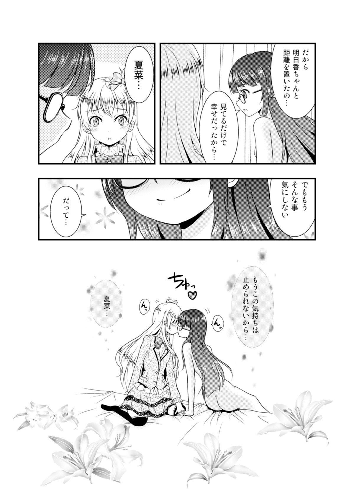 Anata o Sukida to Sakebitai 19