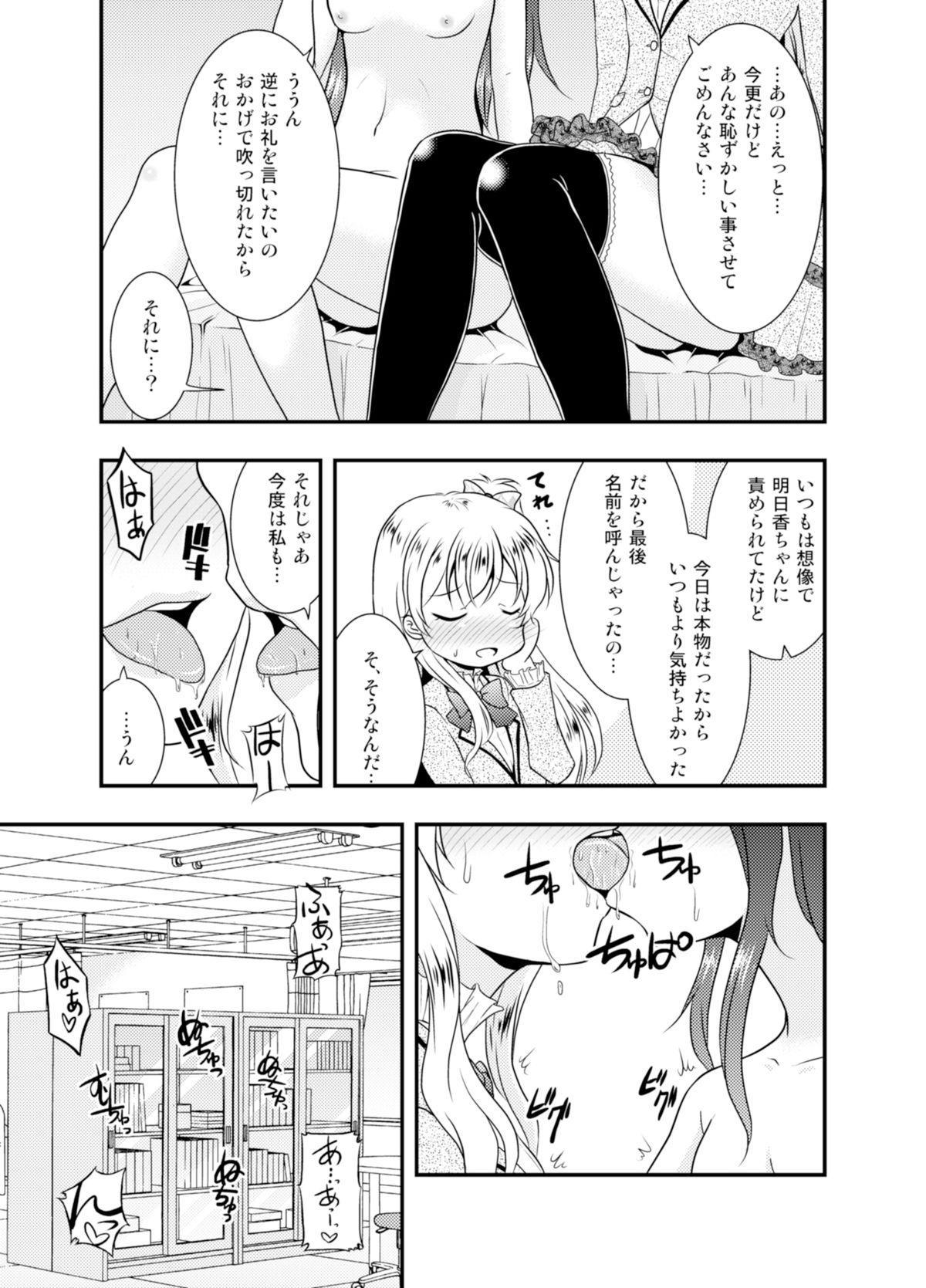 Anata o Sukida to Sakebitai 20