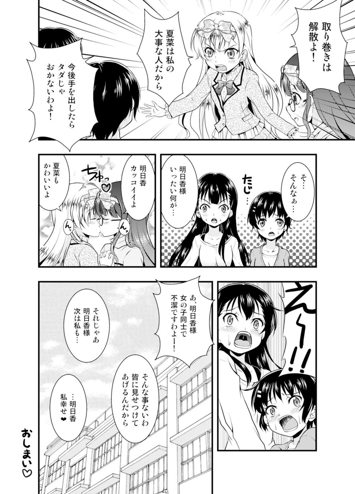 Anata o Sukida to Sakebitai 27