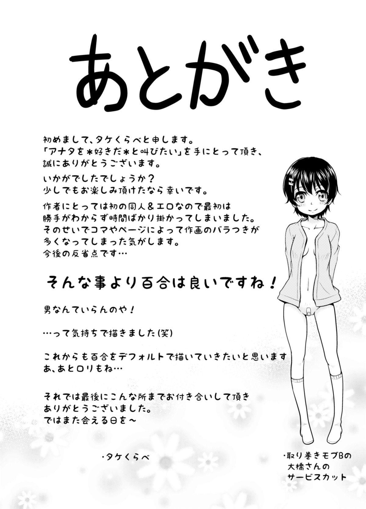Anata o Sukida to Sakebitai 29