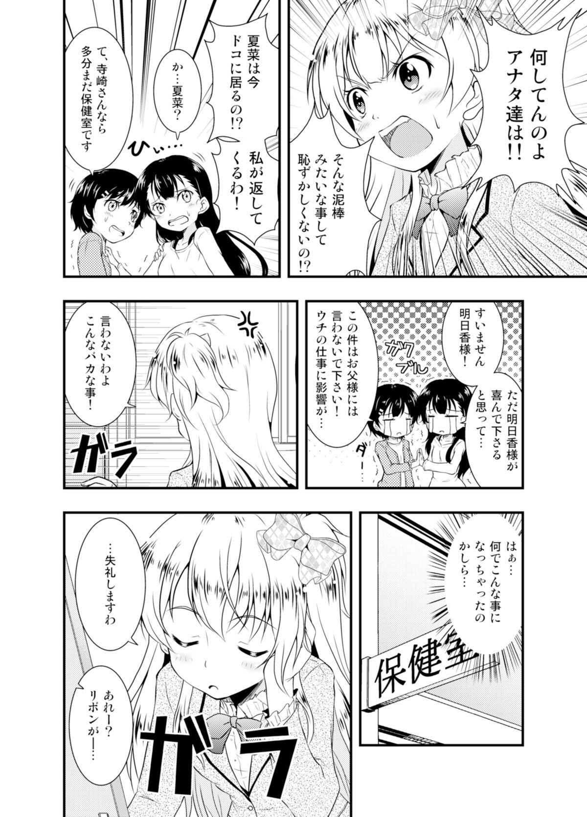 Anata o Sukida to Sakebitai 7