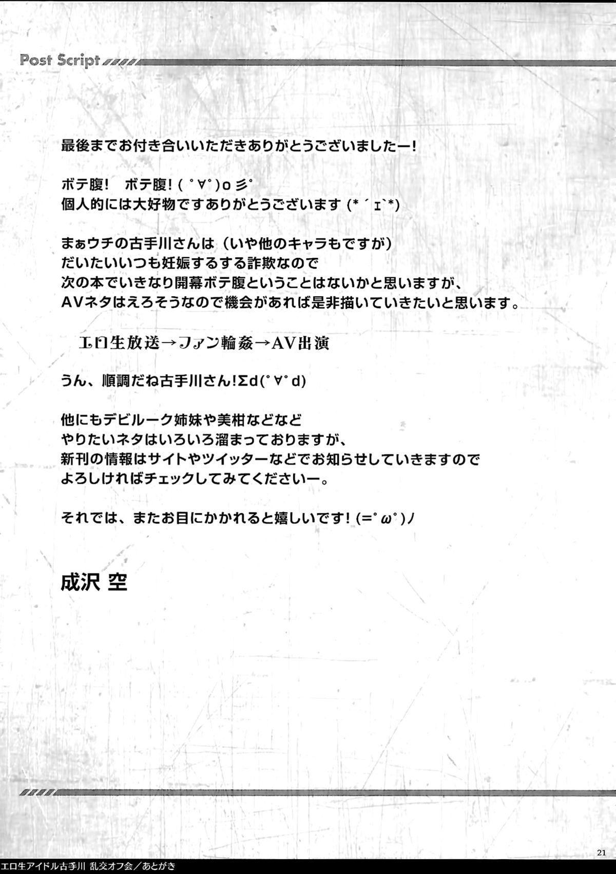 (C86) [Sorairo March (Narusawa Sora)] Eronama Idol Kotegawa - Rankou Off-kai | Erotic Idol Kotegawa - Offline Orgy Meeting (To LOVE-Ru) [English] {doujin-moe.us} 19