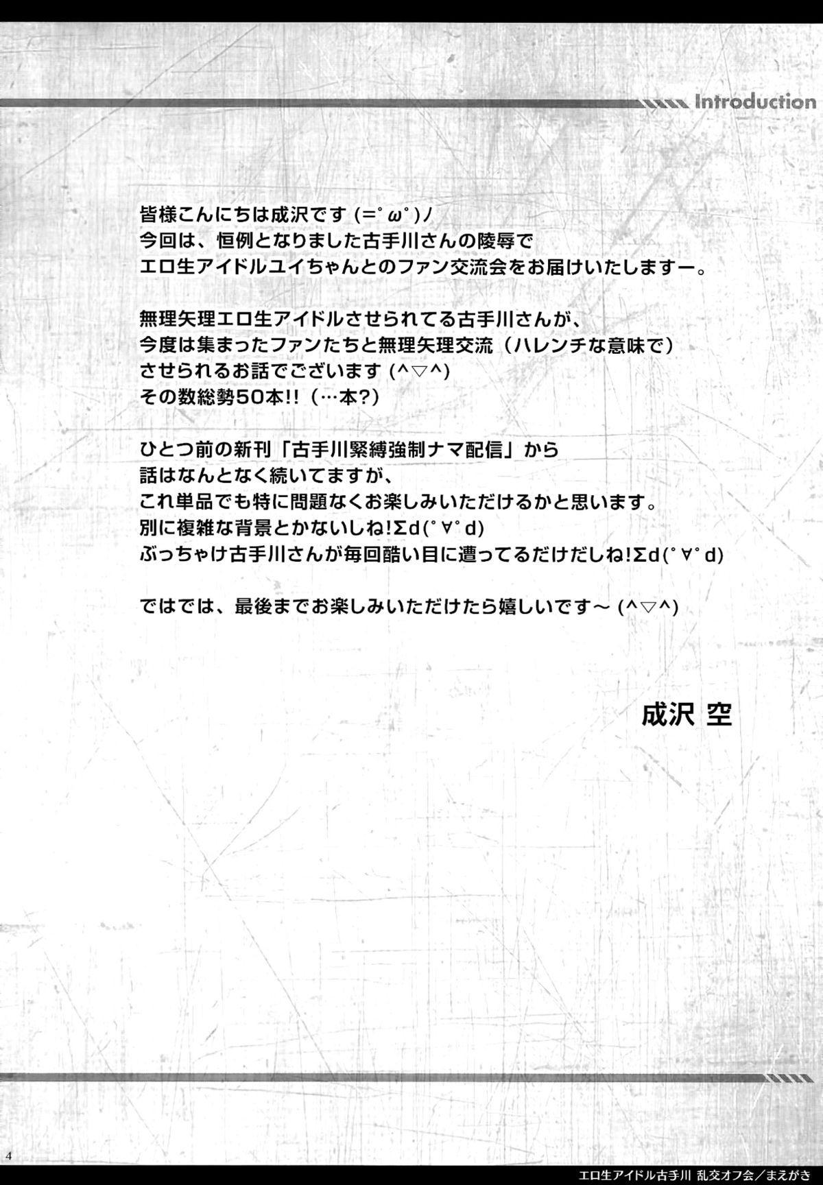 (C86) [Sorairo March (Narusawa Sora)] Eronama Idol Kotegawa - Rankou Off-kai | Erotic Idol Kotegawa - Offline Orgy Meeting (To LOVE-Ru) [English] {doujin-moe.us} 2