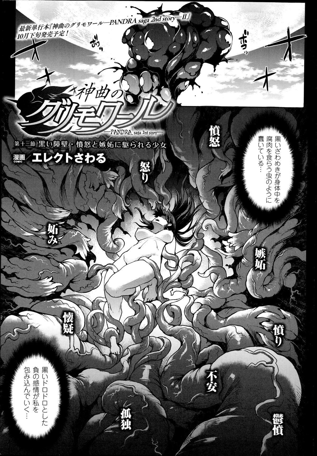 COMIC Unreal 2014-10 Vol.51 38