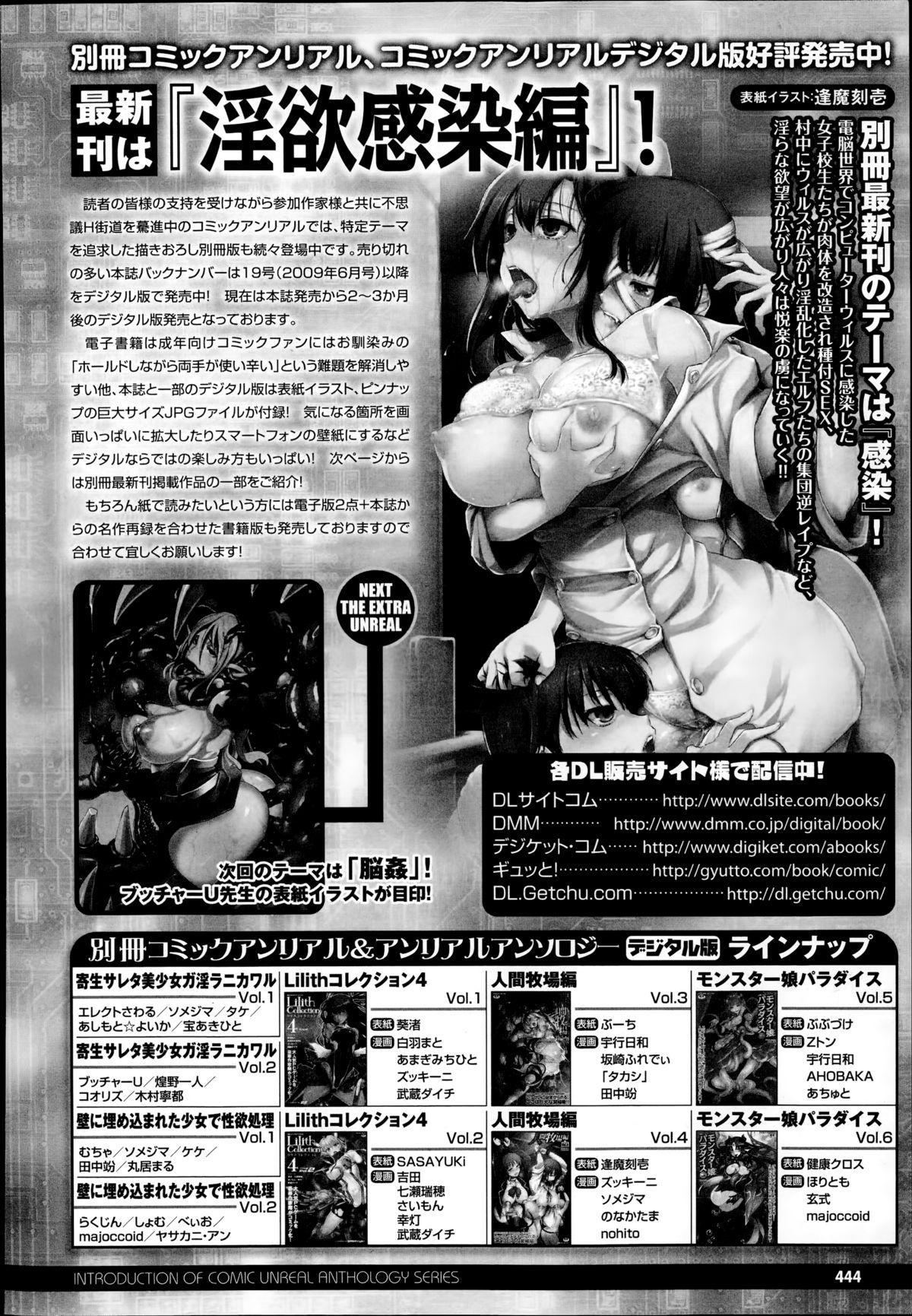COMIC Unreal 2014-10 Vol.51 439