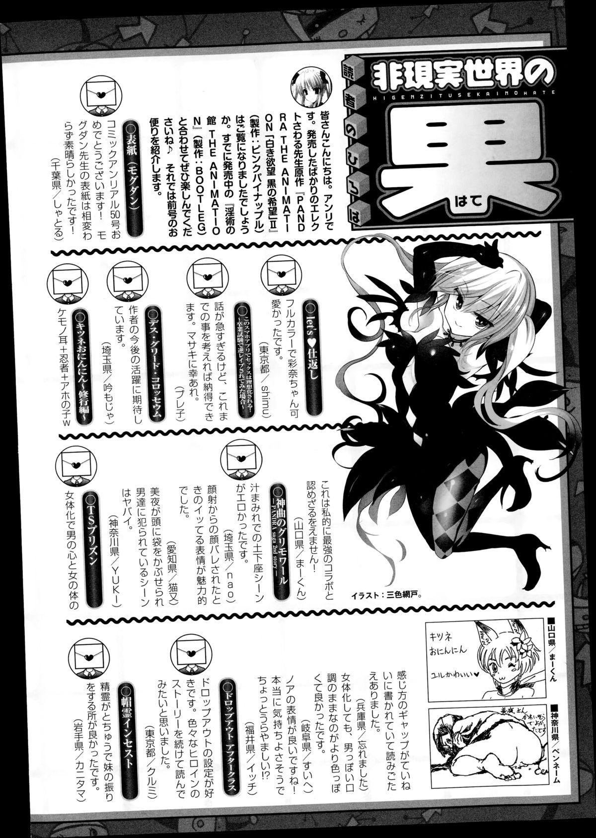 COMIC Unreal 2014-10 Vol.51 443