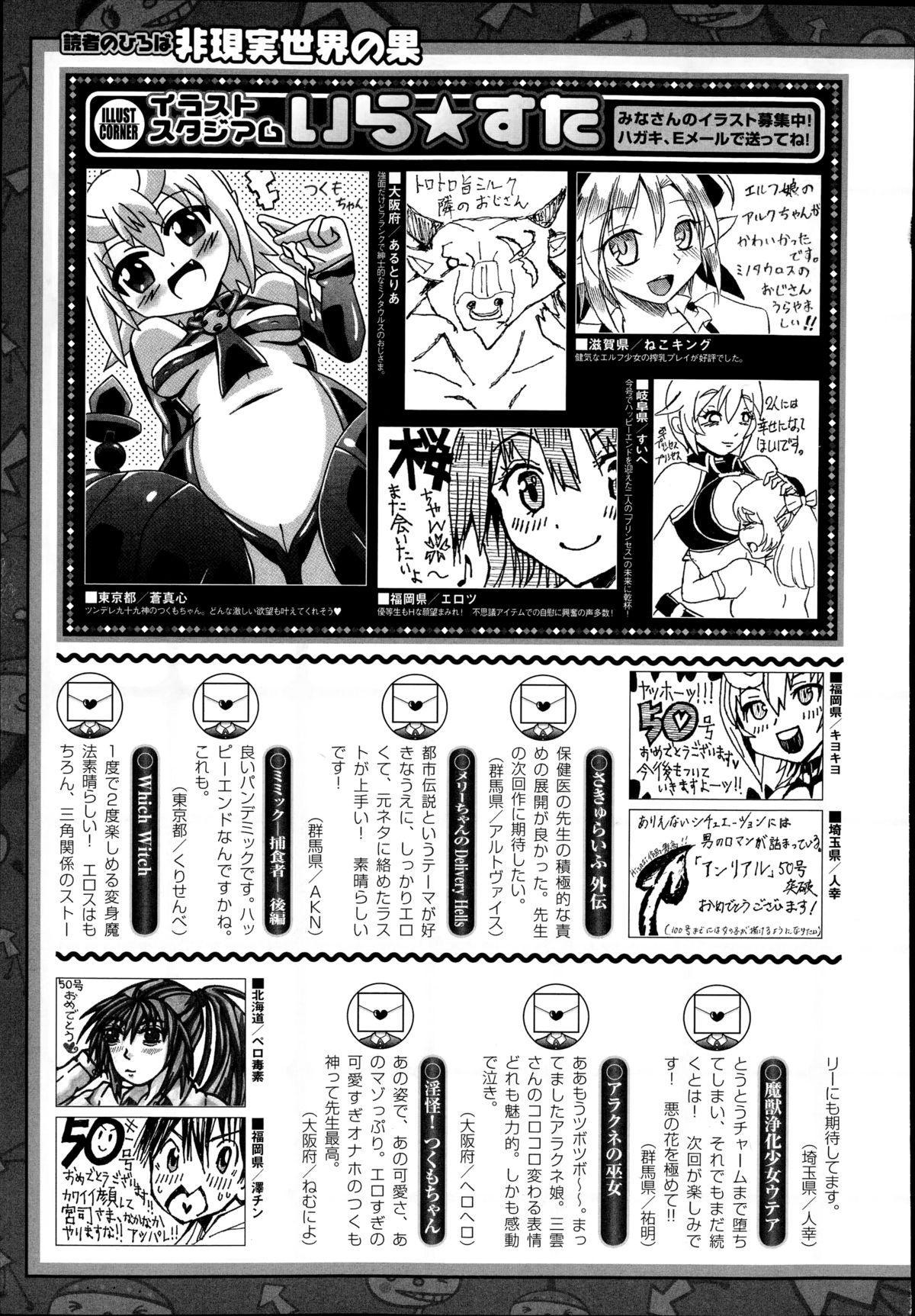 COMIC Unreal 2014-10 Vol.51 444