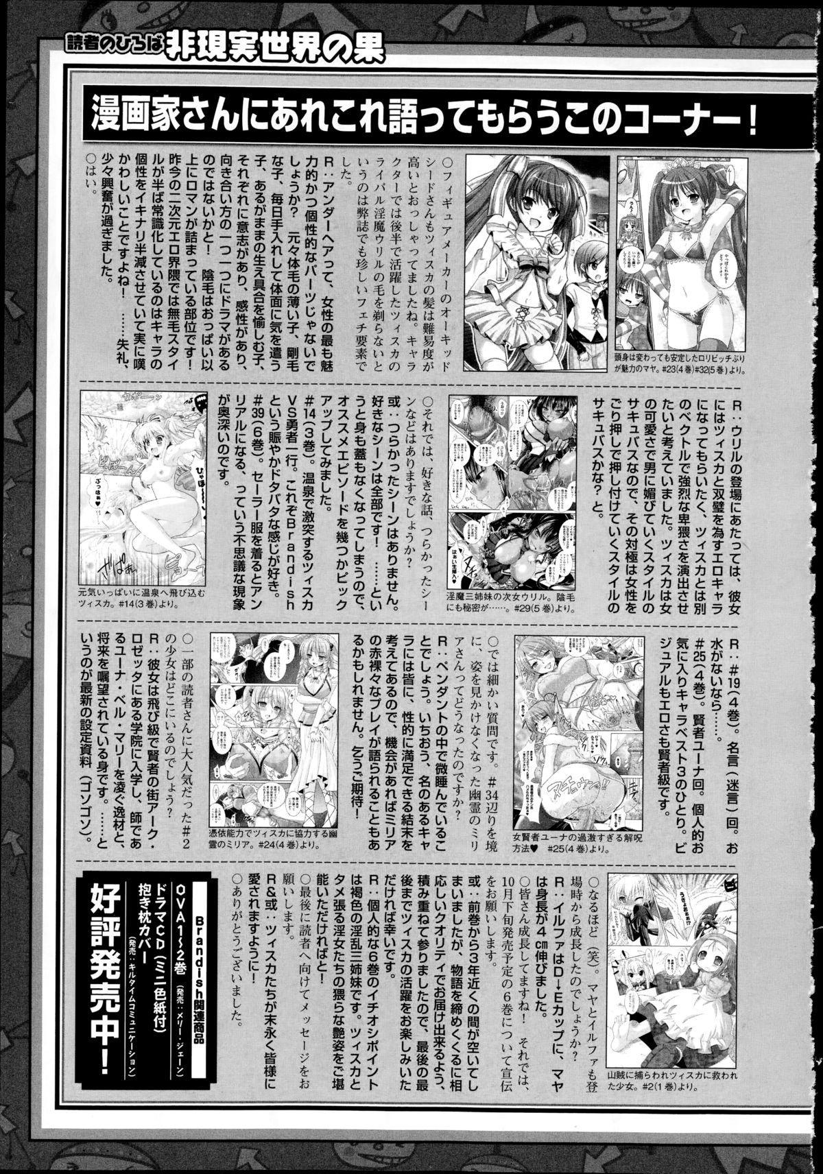 COMIC Unreal 2014-10 Vol.51 448
