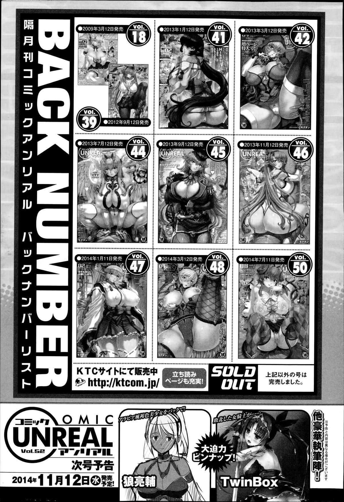 COMIC Unreal 2014-10 Vol.51 452