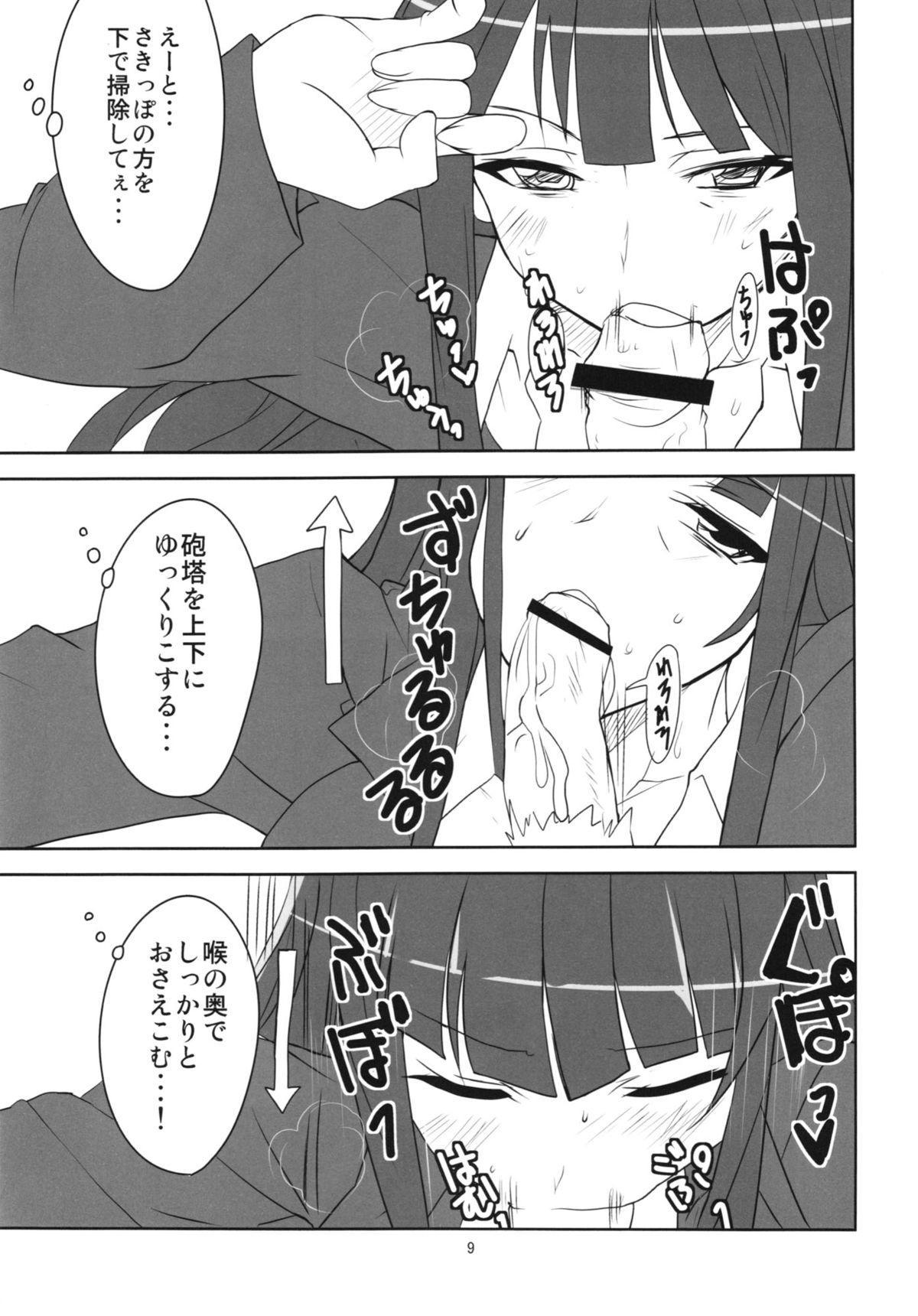 Yoru no Nishizumi ryuu 10