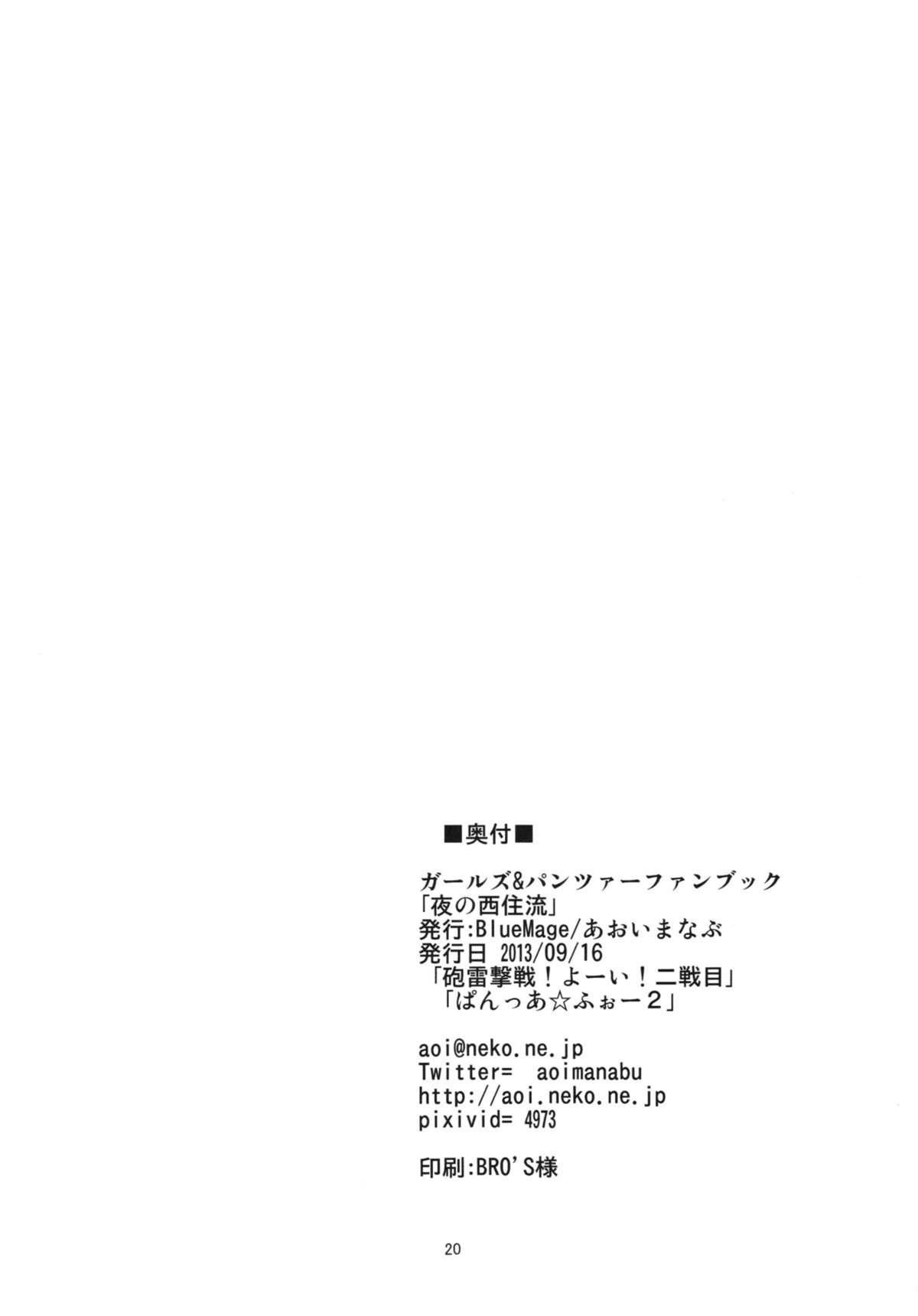 Yoru no Nishizumi ryuu 21