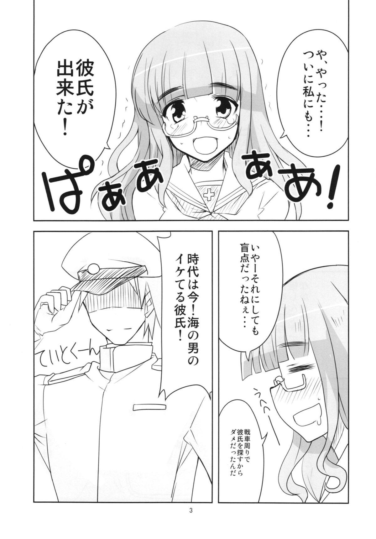 Yoru no Nishizumi ryuu 4