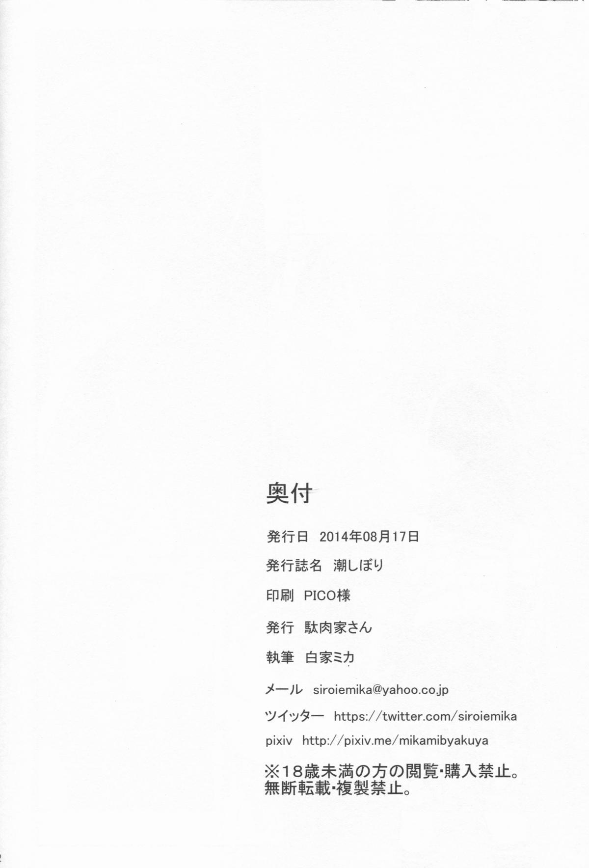 Ushio Shibori 21