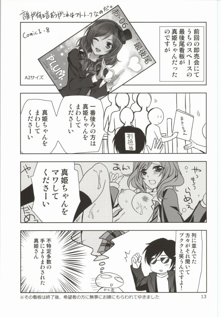 Tokubetsu na Oyatsu 11