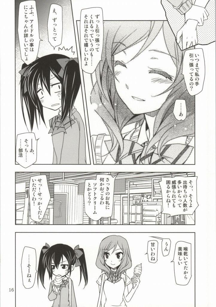 Tokubetsu na Oyatsu 14