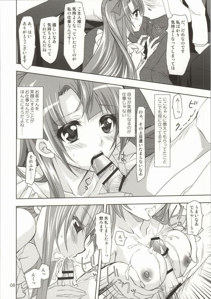 Tokubetsu na Oyatsu 6