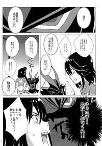 Seki Netsu 7