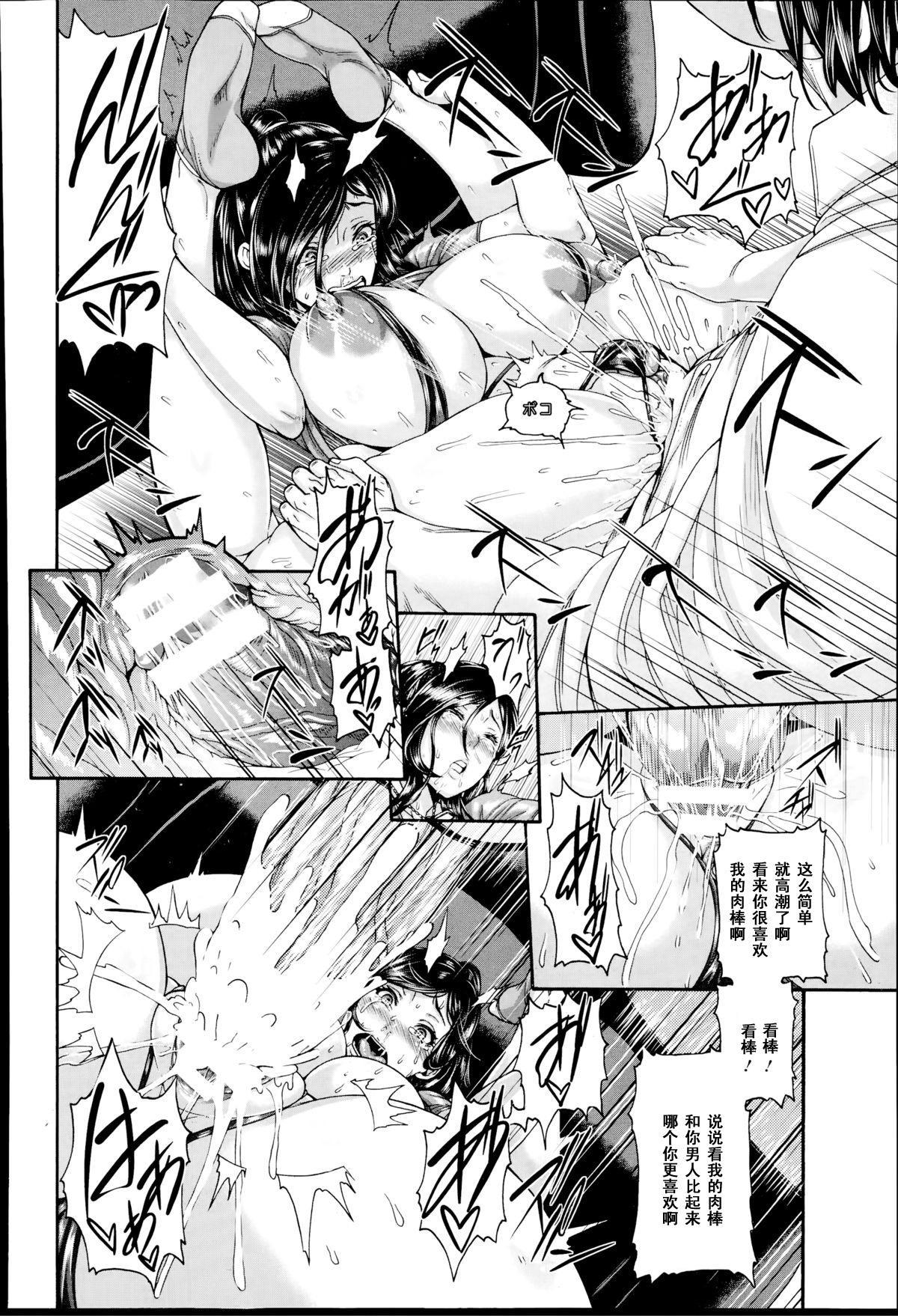 Onaho Keeper 15