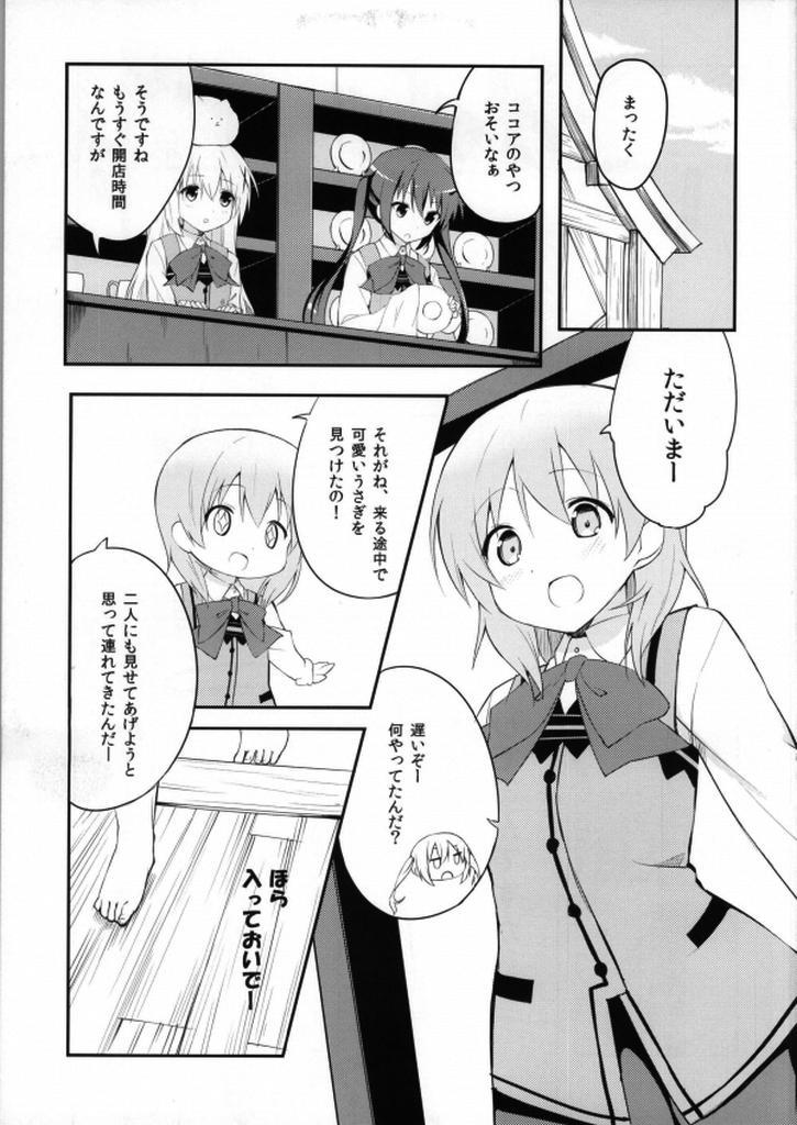 Gochisou wa Usagi Desu ka? 1