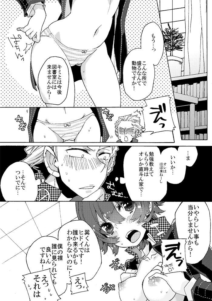 13/10/27発行の本【完直】 20