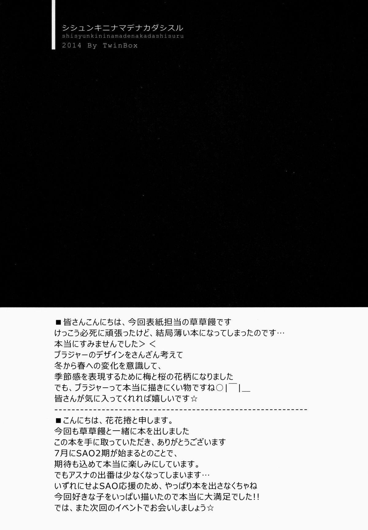 Shishunki ni Nama de Nakadashi suru. 15
