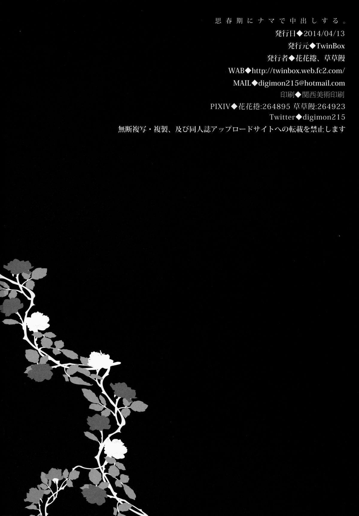 Shishunki ni Nama de Nakadashi suru. 16
