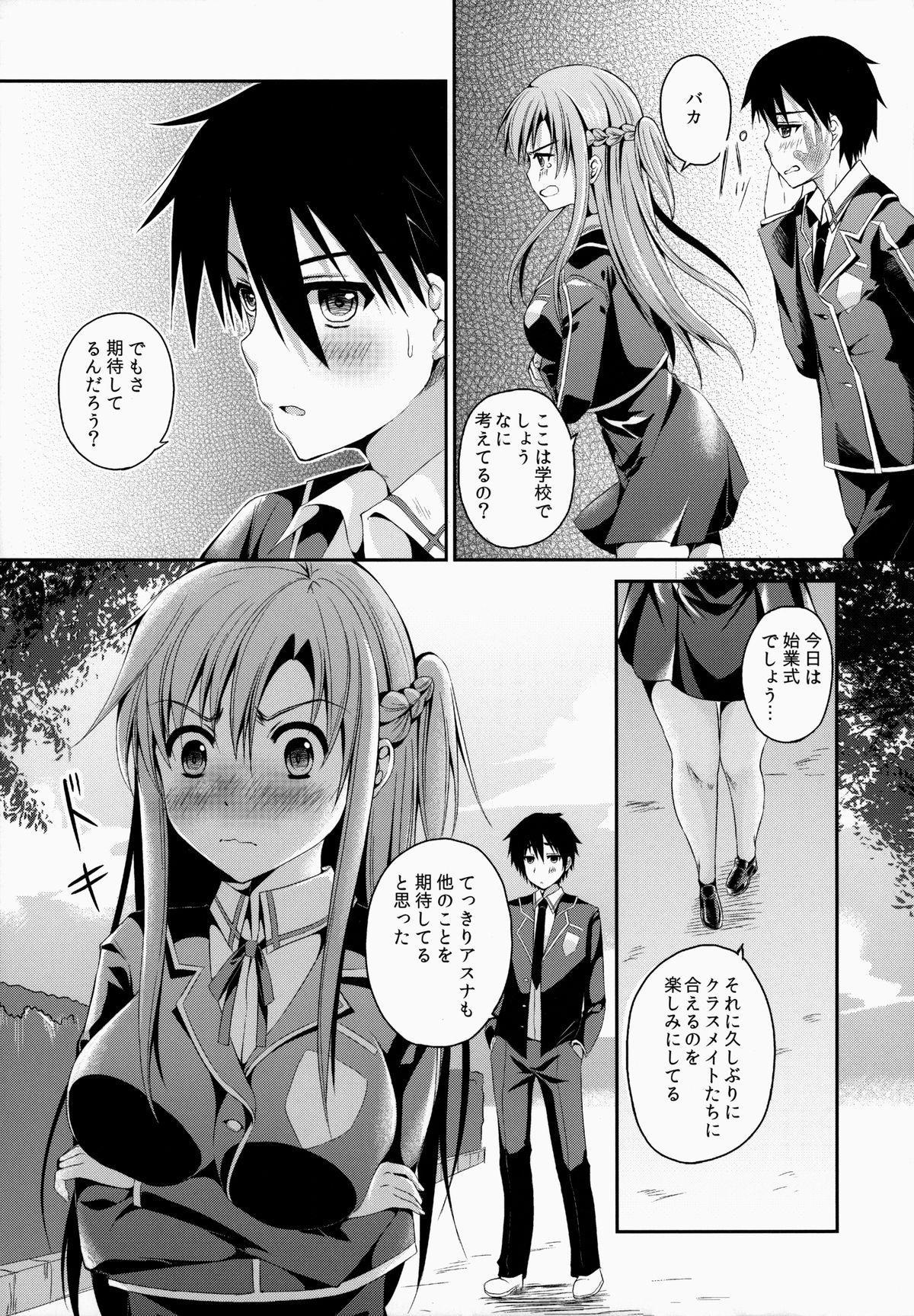 Shishunki ni Nama de Nakadashi suru. 3