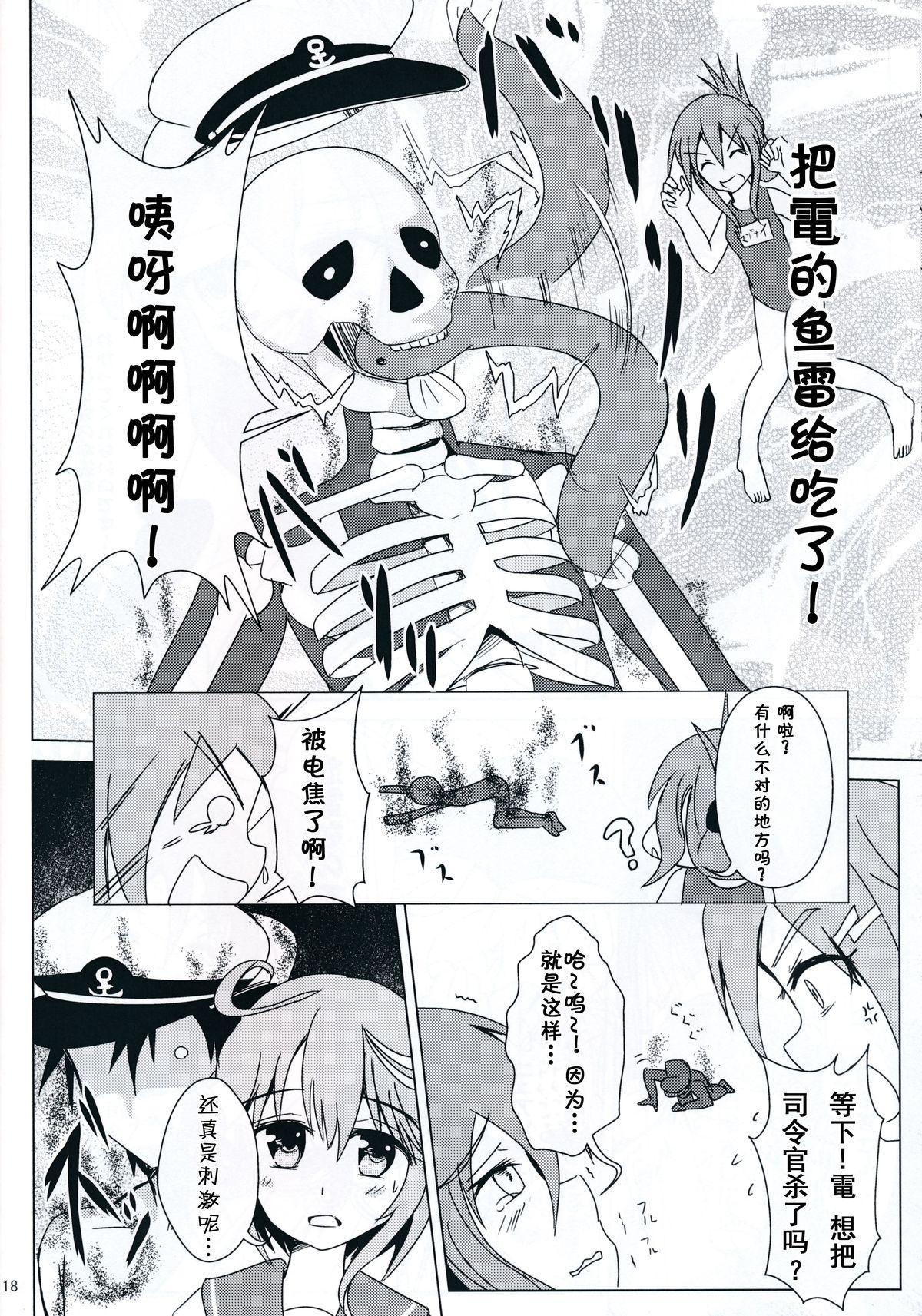 (C85) [Satoimo Bokujou (Nyonyonba Tarou) Raiden-tachi ni Oshioki Sarete Teitoku 19 (Kantai Collection -KanColle-) [Chinese] [无毒汉化组] 16
