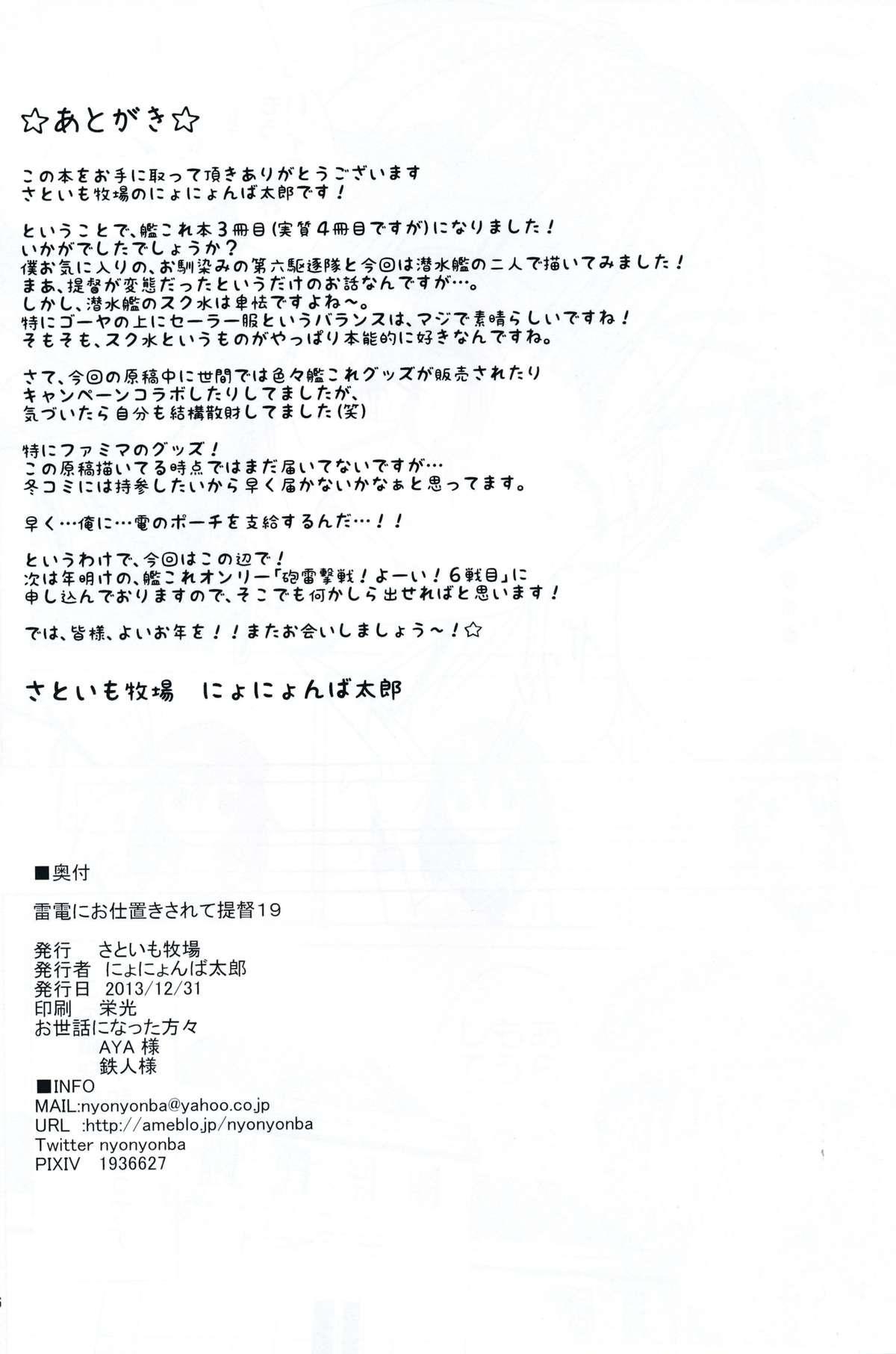 (C85) [Satoimo Bokujou (Nyonyonba Tarou) Raiden-tachi ni Oshioki Sarete Teitoku 19 (Kantai Collection -KanColle-) [Chinese] [无毒汉化组] 24