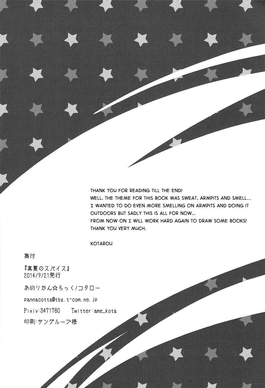 Manatsu no Spice 20