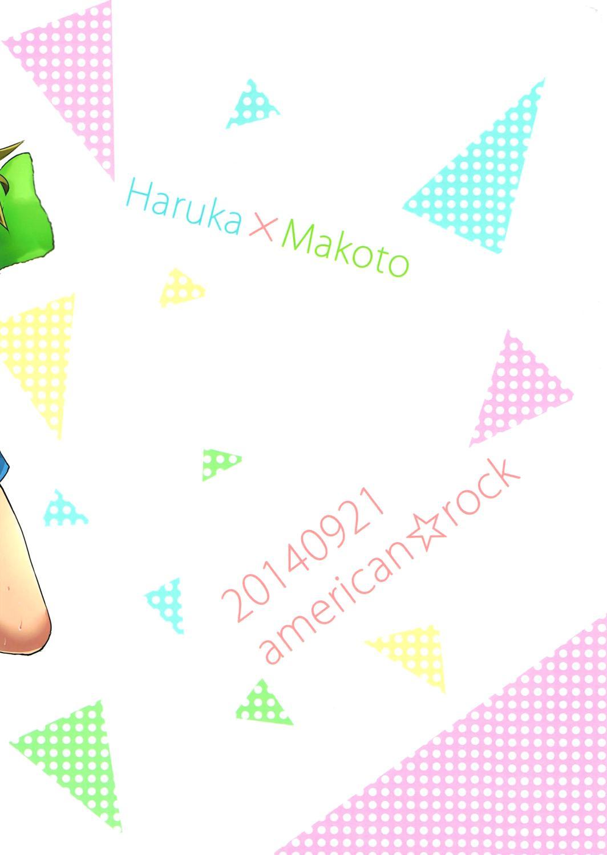 Manatsu no Spice 21