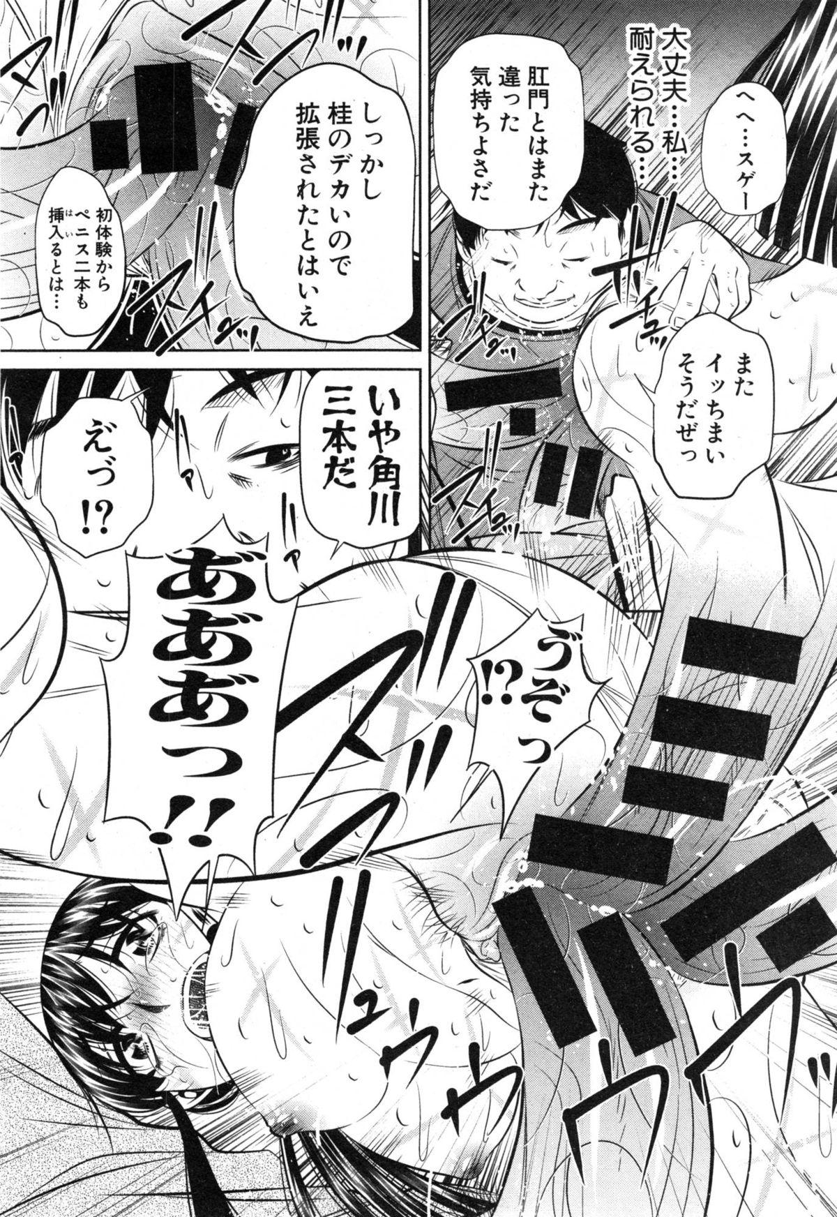 COMIC Shingeki 2015-01 101