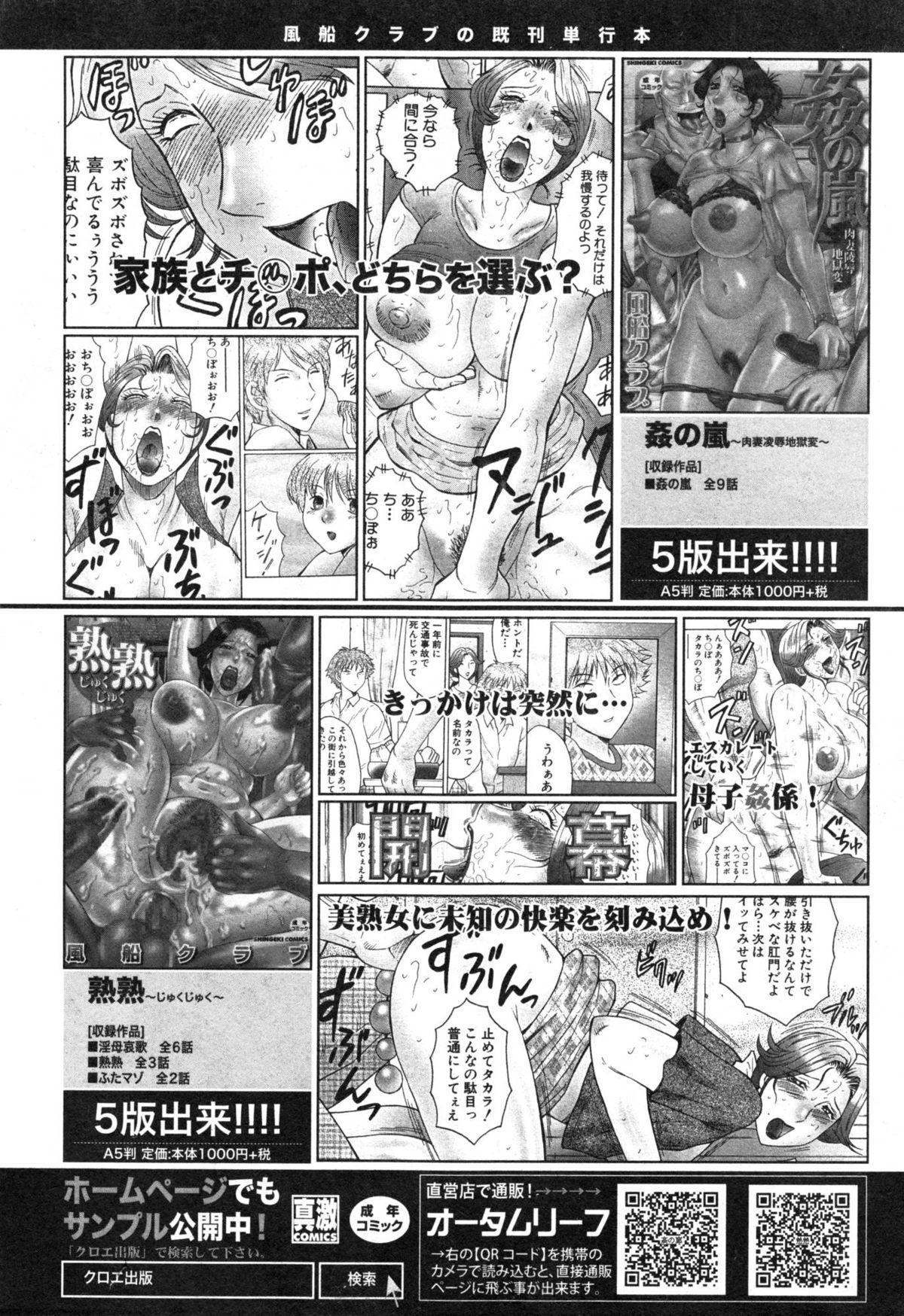 COMIC Shingeki 2015-01 108