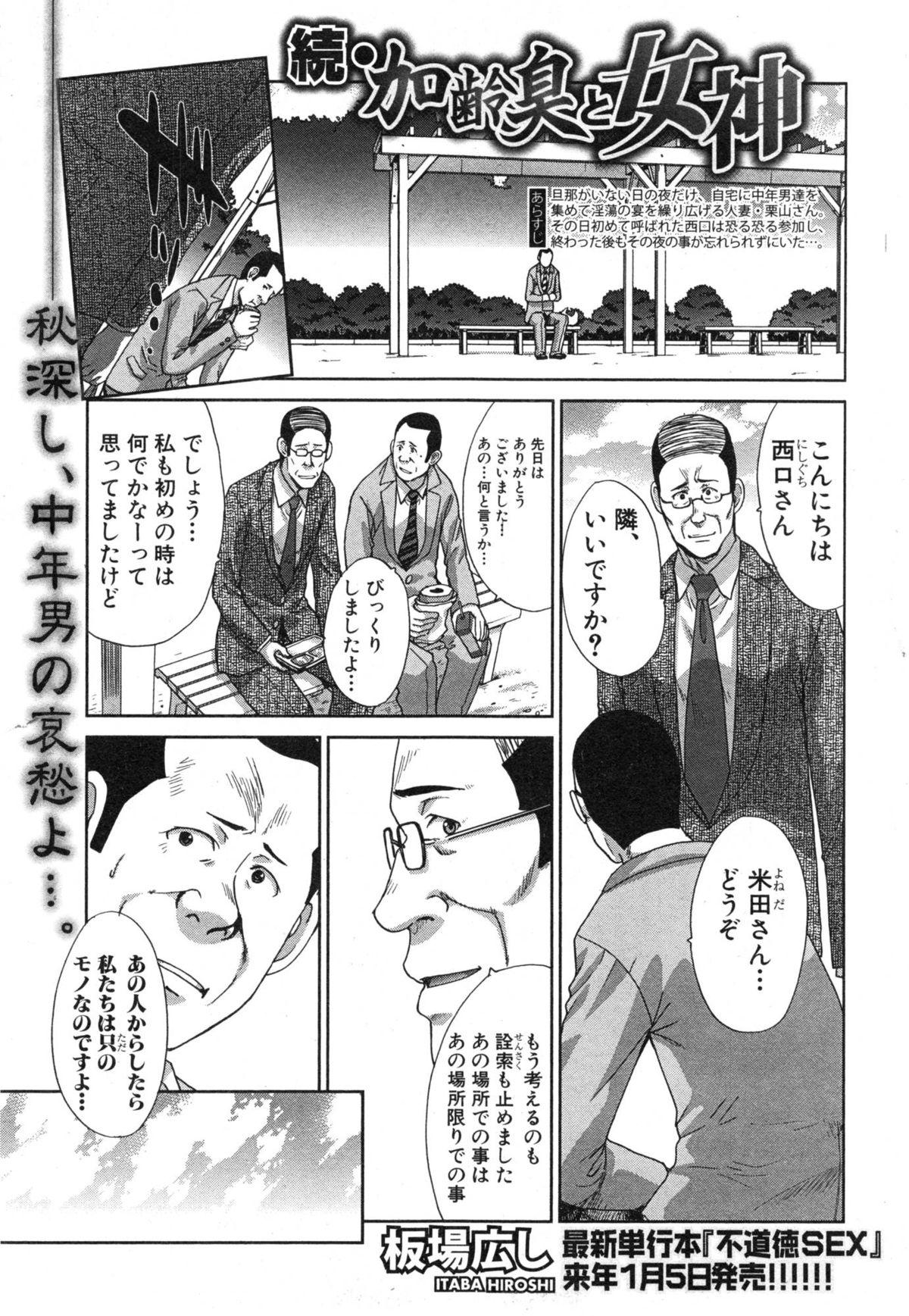COMIC Shingeki 2015-01 110