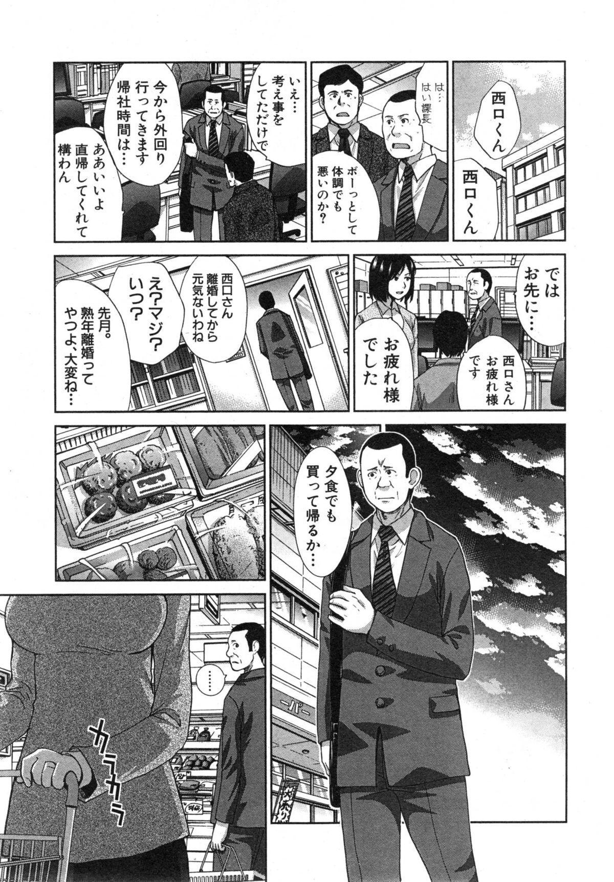 COMIC Shingeki 2015-01 114