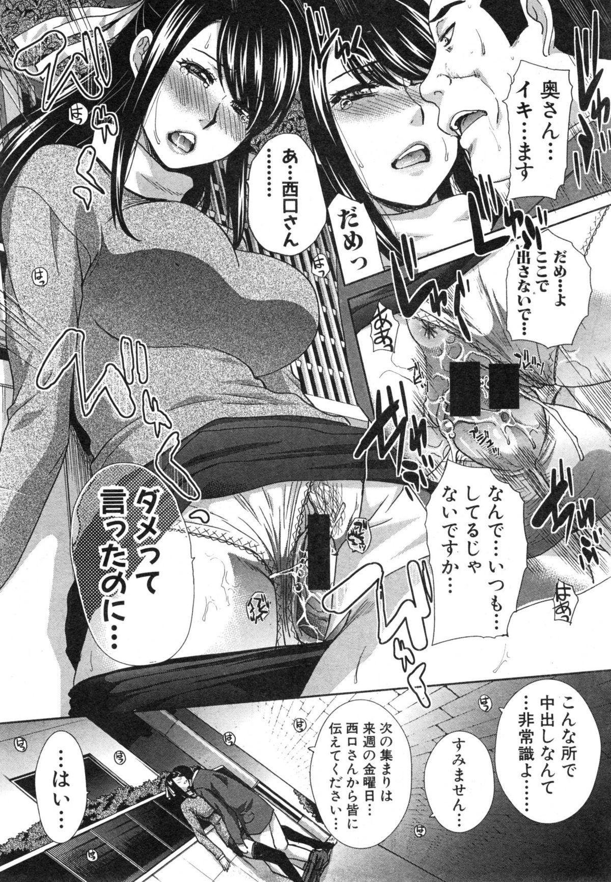 COMIC Shingeki 2015-01 120