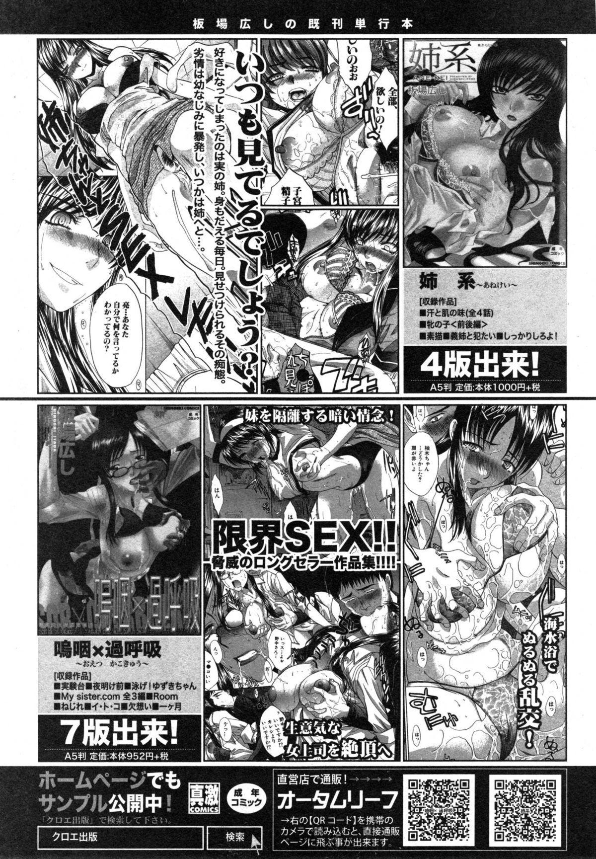 COMIC Shingeki 2015-01 136