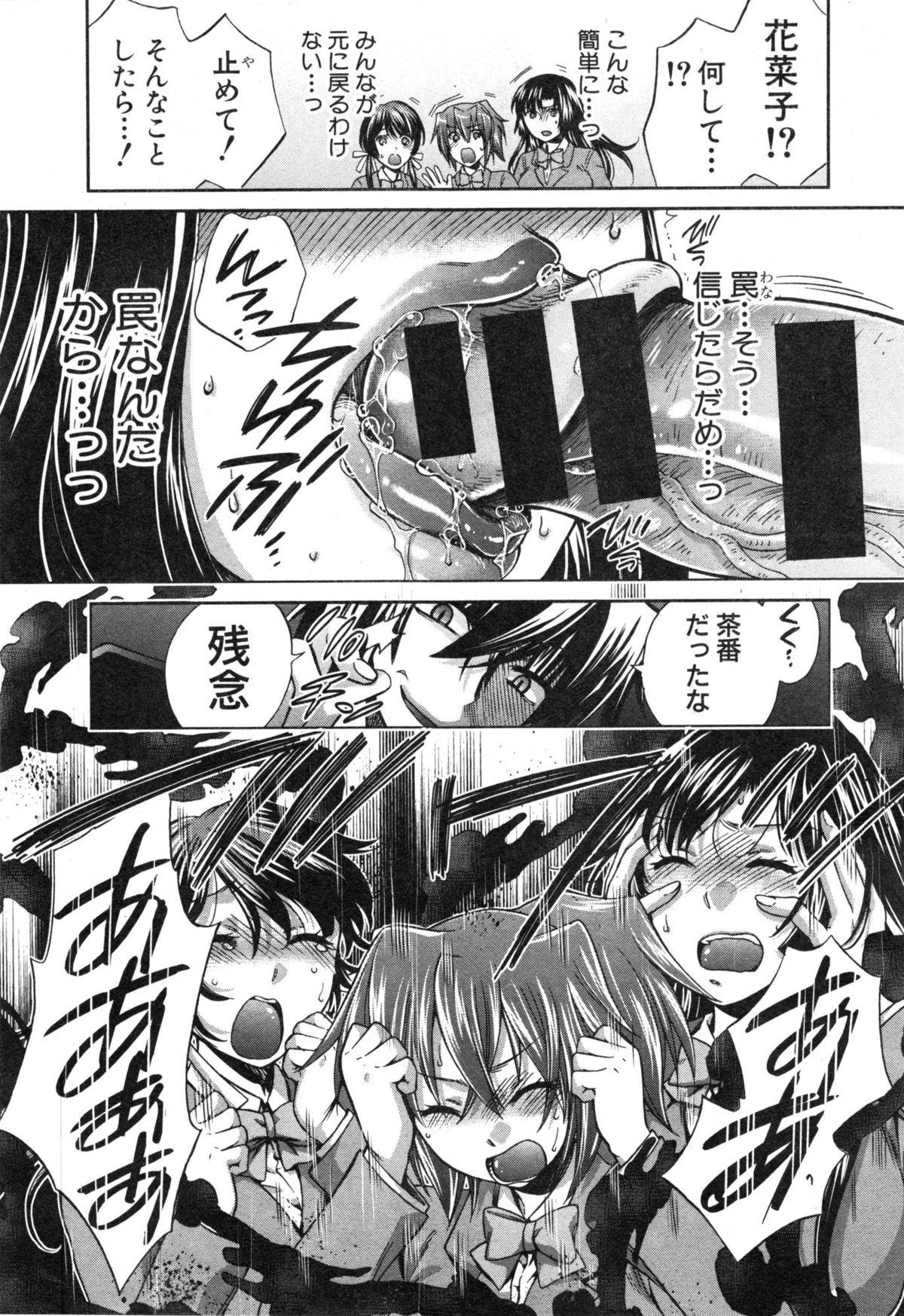 COMIC Shingeki 2015-01 144