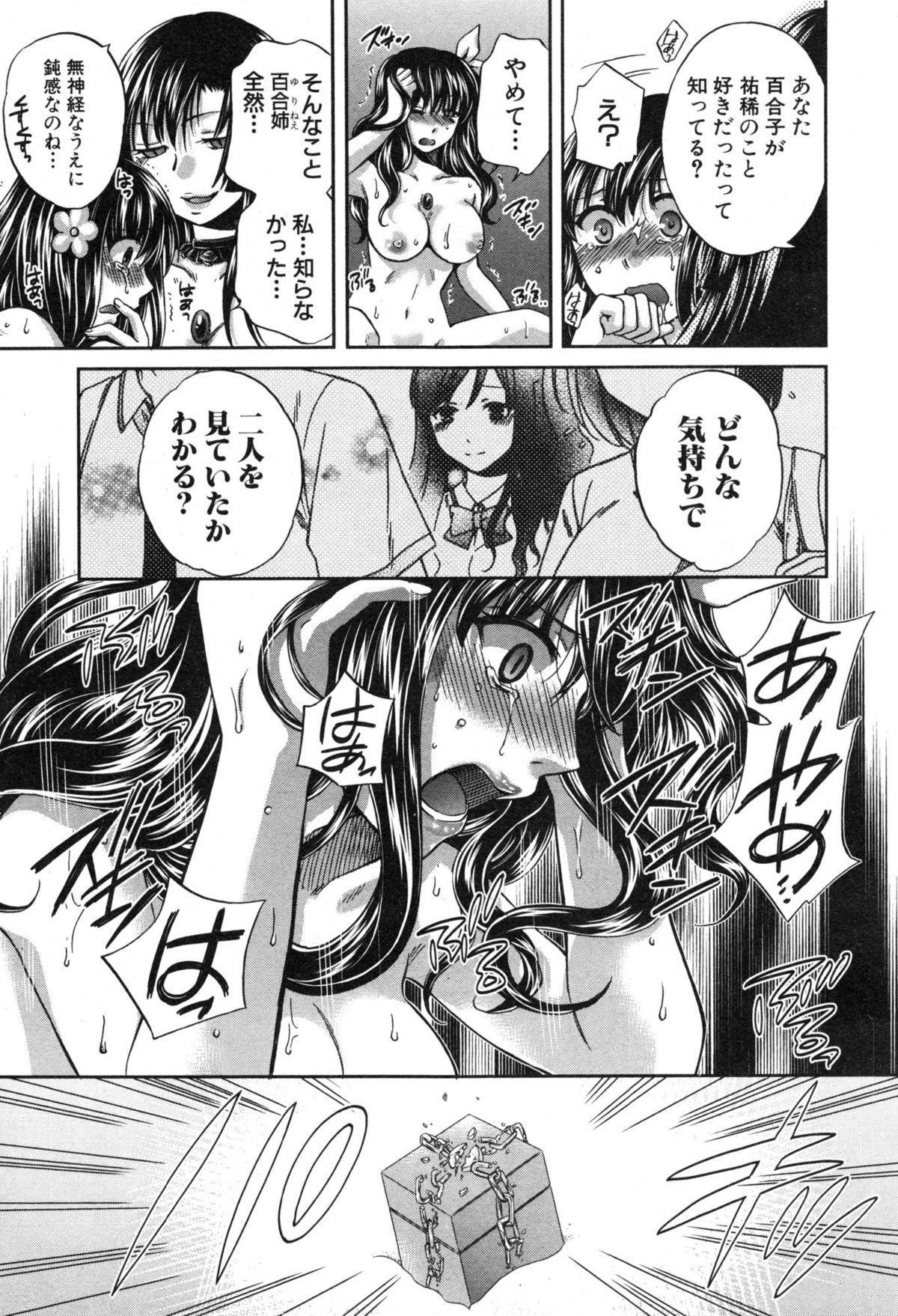 COMIC Shingeki 2015-01 150