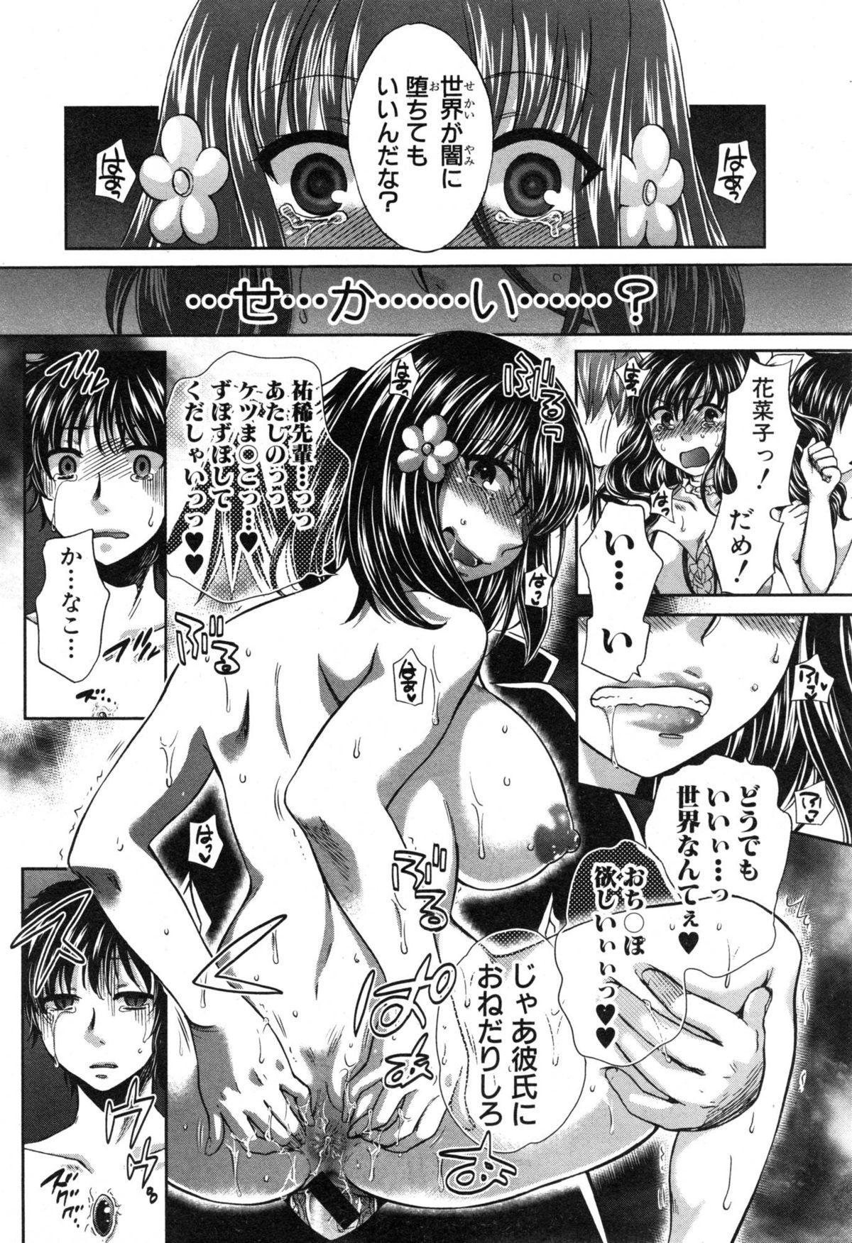 COMIC Shingeki 2015-01 169
