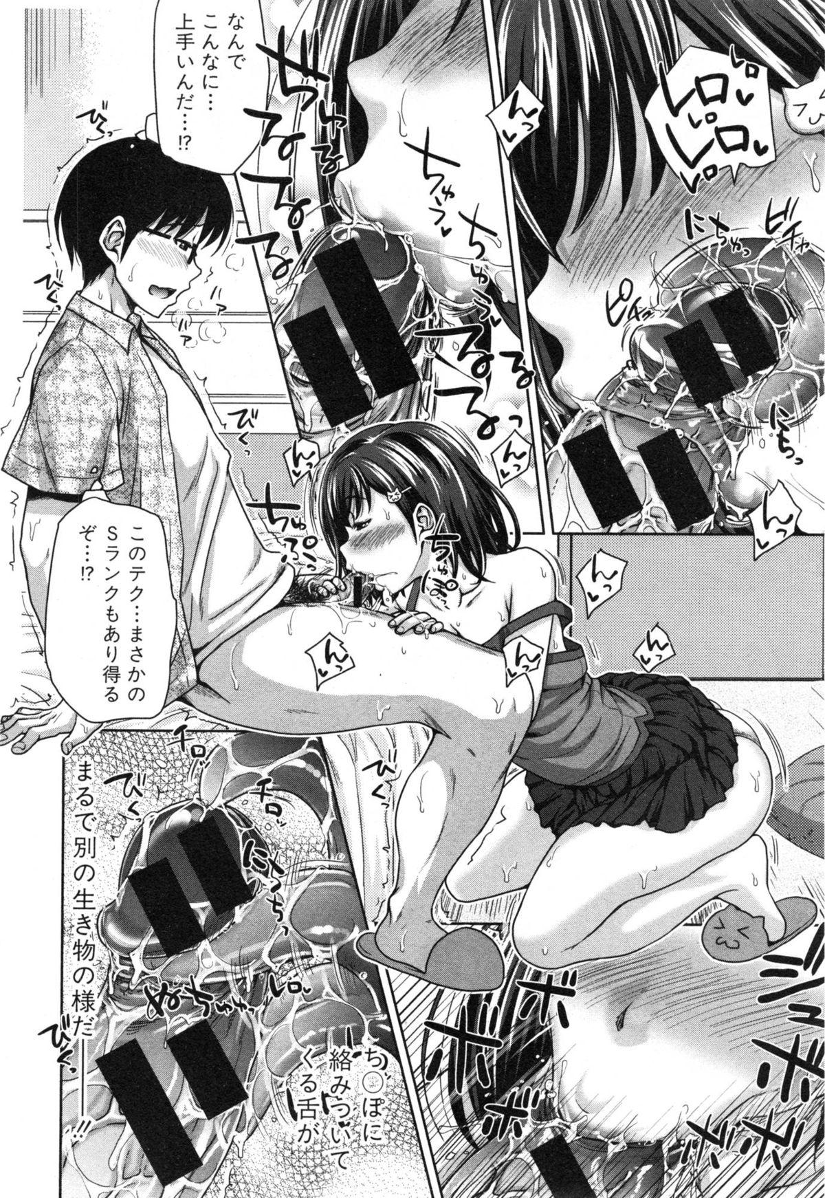 COMIC Shingeki 2015-01 193